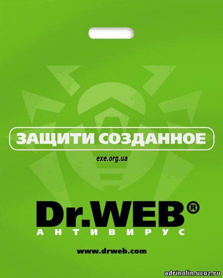 Журнальный ключ Dr Web до 04.10.2012 - На деревне у Дедушки Скачать